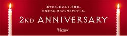 2nd_anniversary_6